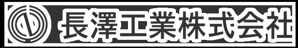 長澤工業株式会社|地すべり対策工事,急傾斜地工事,各種ボーリング工事