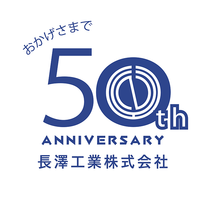 おかげさまで50周年 長澤工業株式会社