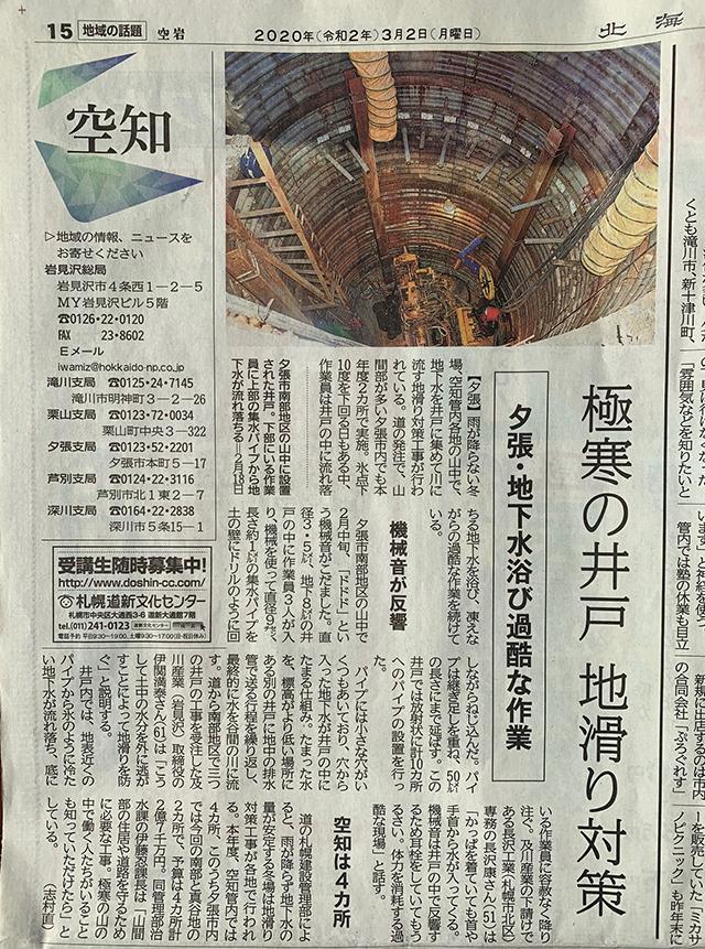 北海道新聞空知版に掲載されました。
